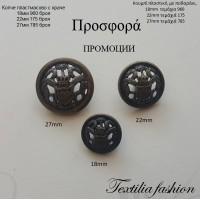 Копче с метално покритие за дамски сака и блейзери, Размер 27мм