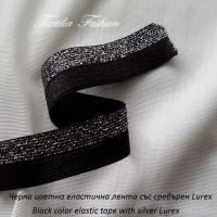 Ластик прегъвен за дамско бельо и облекло,Плетен 20mm с lurex