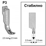 Краче стабилно за цип P3, P3C, P3CS