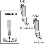 Краче подвижно за цип P363