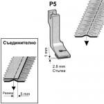 Краче за едновременно съединяване и набор на долния плат P5, P50, P50M, P50H