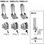 Краче подвижно за шнур - дясно P69RH