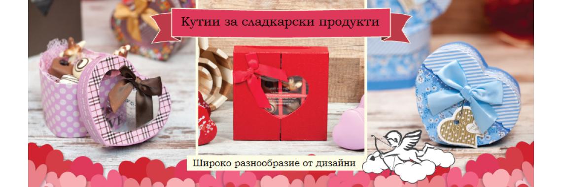 Кутии за сладкарски продукти
