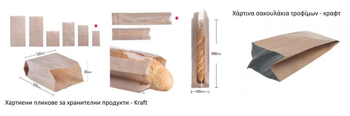 Хартиени пликове за хранителни продукти - Kraft