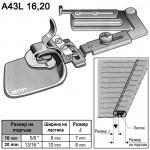Водач за подгъв и прикачване на ластик за права машина - A43L