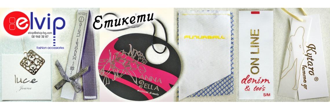 Тъкани Етикети,Печатани Етикети,Картонени Етикети