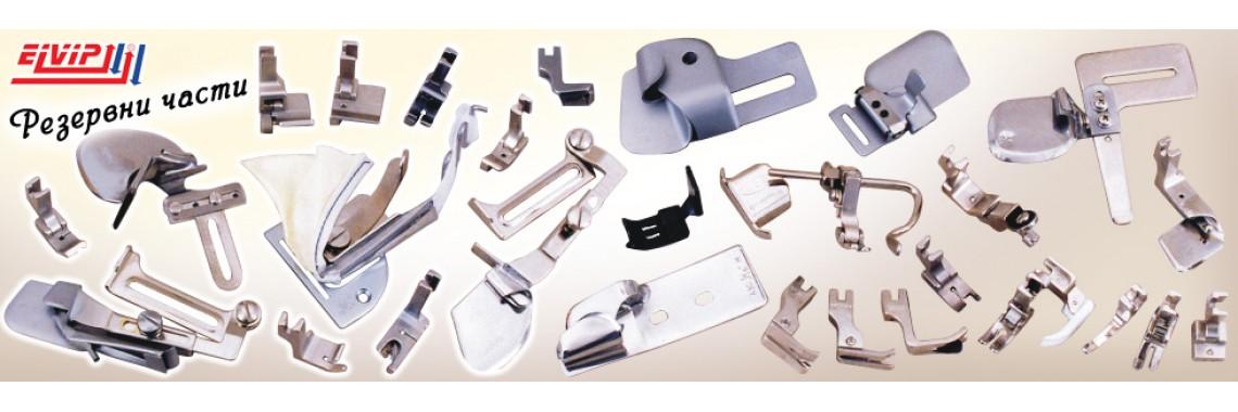Резервни части за шевни машини